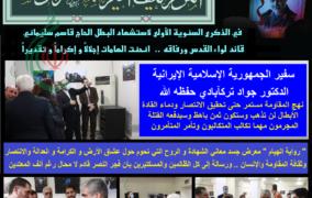 سفير الجمهورية الإسلامية الإيرانية في سورية يفتتح معرض