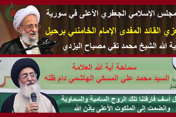 المجلس الإسلامي الجعفري الأعلى في سورية يعزي القائد الخامنئي برحيل
