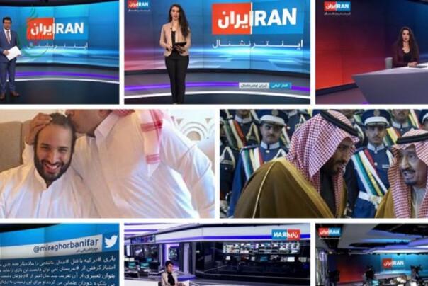 محاولات وسائل الإعلام المعادية لعرقلة حملة مكافحة الفساد في إيران