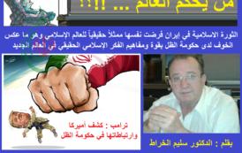 من يحكم العالم  ... !!؟؟ .. بقلم : الدكتور سليم الخراط