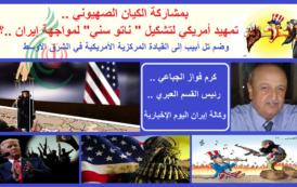 بمشاركة الكيان الصهيوني .. تمهيد أمريكي لتشكيل