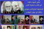بمشاركة سعادة السفير الإيراني في سورية الدكتور جواد تركابادي حفظه الله