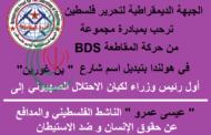 الجبهة الديمقراطية لتحرير فلسطين ترحب بمبادرة مجموعة من حركة المقاطعة BDS في هولندا بتبديل اسم شارع