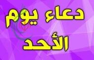 دعاء الإمام علي بن الحسين زين العابدين عليه السلام في يوم الأحد