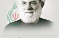 عشرون عاماً على رحيل آية الله الشيخ محمد مهدي شمس الدين صاحب الإيمان والعقيدة والمشروع الوطني والإرادة والقوة والمقاومة