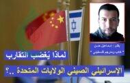 لماذا يُغضب التقارب الإسرائيلي الصيني الولايات المتحدة ..؟ بقلم : إسماعيل حسن