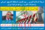 ذريعة السلاح النووي .. ومحاولات الغرب نزع عوامل قوة إيران .. بقلم : محرز العلي