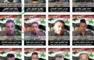 أسماء الشهداء الــ 12 من أبطال الجيش العربي السوري الذين استشهدوا على محور أثريا _ السخنة