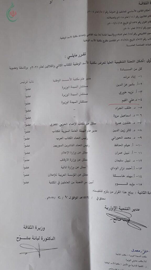 تشكيل اللجنة العليا لمعرض مكتبه الأسد الوطنيه للكتاب لعام ٢٠٢١
