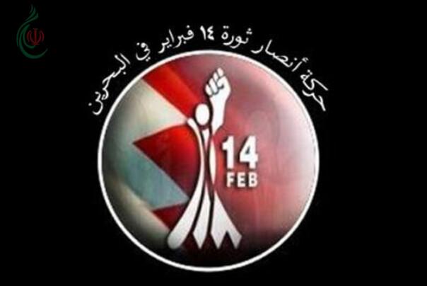 أنصار شباب ثورة 14 فبراير : تأكيد على حتمية إنتصار الإرادة الشعبية على سلطة القمع في البحرين