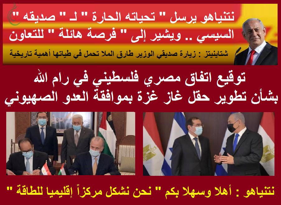 نتنياهو : على هامش توقيع الاتفاق المصري الفلسطيني في رام الله بشأن تطوير حقل غاز غزة
