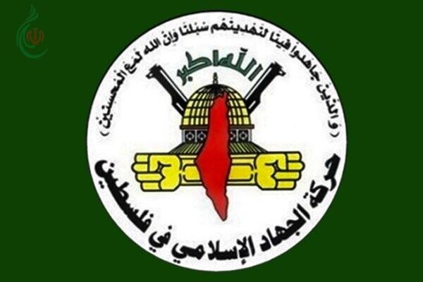 حركة الجهاد الإسلامي في فلسطين تؤكد في بيان لها