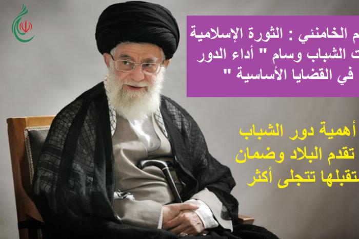 الإمام الخامنئي : الثورة الإسلامية قلدت الشباب وسام