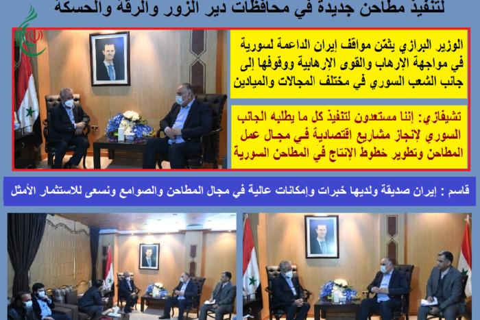 تعاون إيراني سوري في مجال الاستثمار وإقامة المشاريع المستقبلية لتنفيذ مطاحن جديدة في