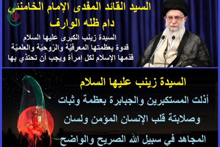 الإمام الخامنئي : زينب الكبرى عليها السلام