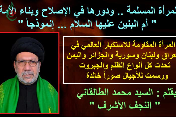 المرآة المسلمة .. ودورها في الإصلاح وبناء الأمة