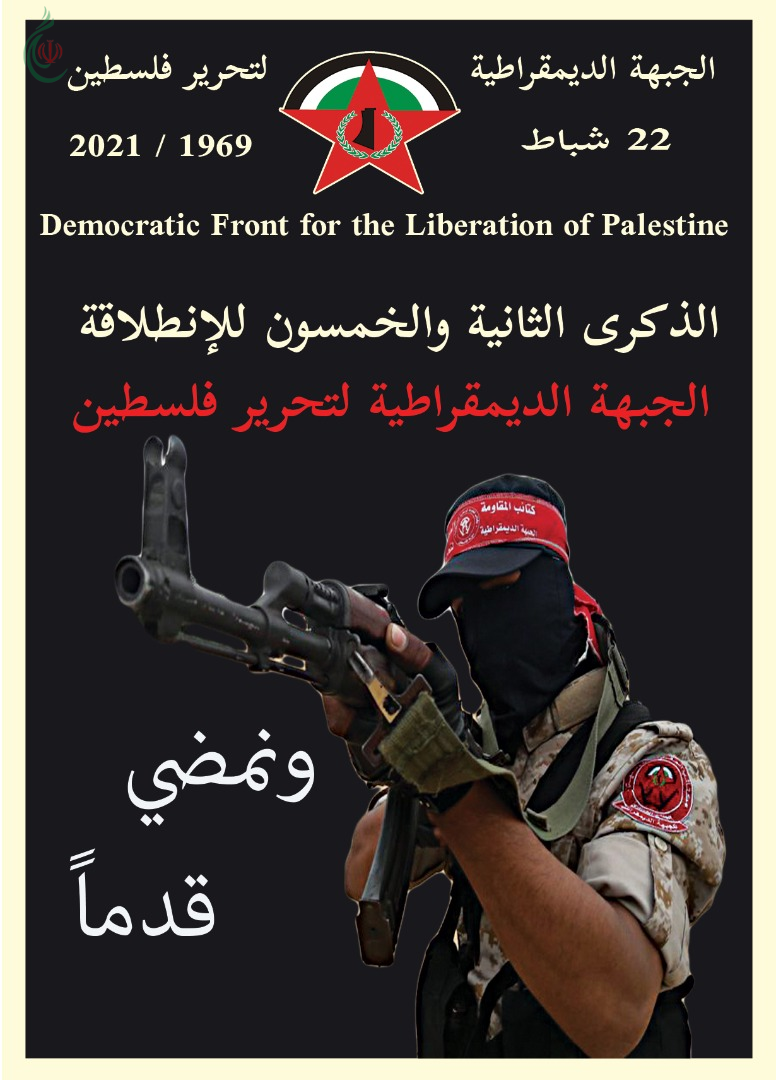 بيان سياسي بمناسبة العيد الثاني والخمسين للإنطلاقة المجيدة للجبهة الديمقراطية لتحرير فلسطين