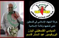 حركة الجهاد الإسلامي في فلسطين تنعي لشعبها وللأمة الإسلامية