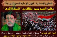 الإسلام  والإنسانية .. الإمام علي عليه السلام