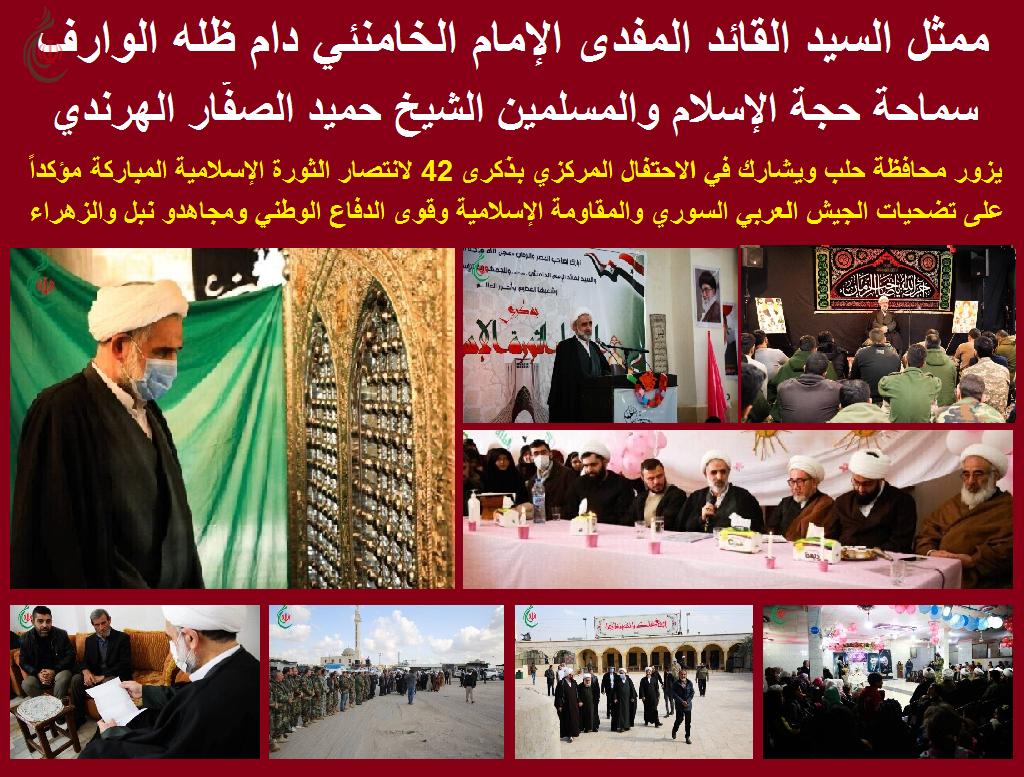 محافظة حلب تحيي الذكرى 42 لانتصار الثورة الإسلامية المباركة