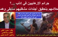 جرائم الإرهابيين في إدلب ... أحلامهم بتحقيق أجندات مشغليهم ستبقى وهماً .. بقلم : محرز العلي