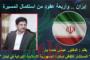 إيران .. وأربعةُ عقودٍ من استكمال المسيرة .. بقلم : الدكتور عباس خامه يار