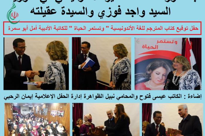 بحضور سعادة السفير الأندونيسي في سورية