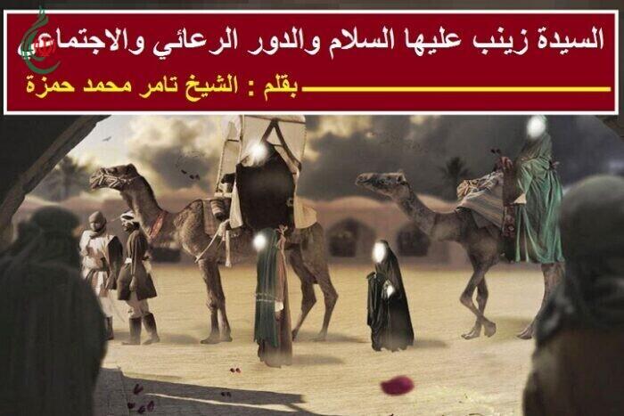 السيدة زينب عليها السلام والدور الرعائي والاجتماعي .. بقلم : الشيخ تامر محمد حمزة