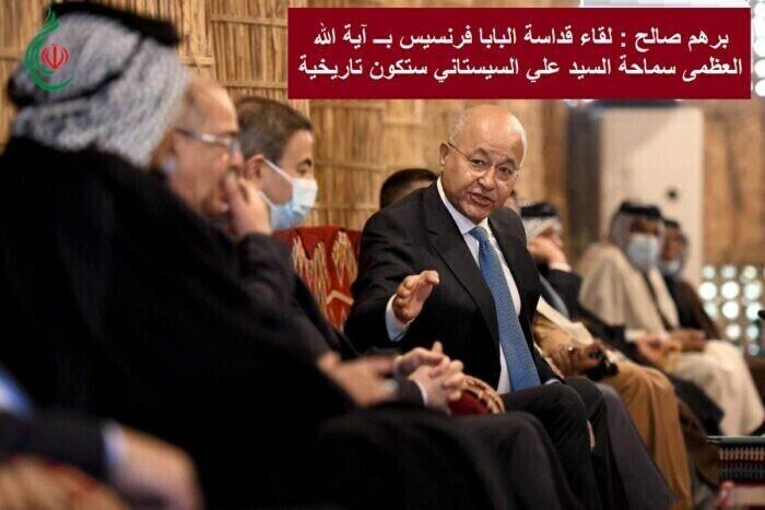 رئيس الجمهورية : النجف الأشرف تلعب دوراً مهما في الحفاظ على النسيج الاجتماعي ونبذ العنف