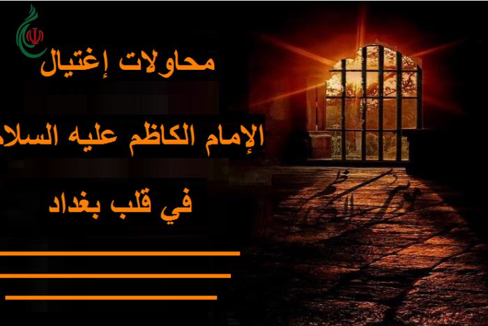 محاولات إغتيال الإمام الكاظم