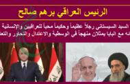 الرئيس العراقي برهم صالح : السيد السيستاني رجلاً عظيماً وحكيماً محباً للعراقيين والإنسانية ولقائه مع البابا يمثلان منهجاً في الوسطية والاعتدال والتحاور والتعايش
