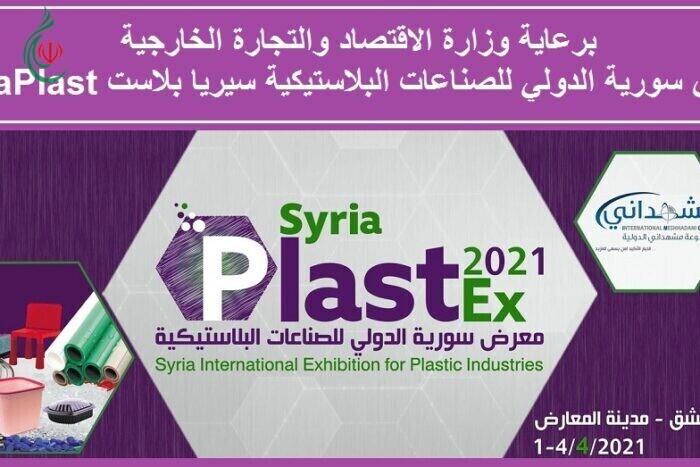 برعاية وزارة الاقتصاد والتجارة الخارجية .. معرض سورية الدولي للصناعات البلاستيكية