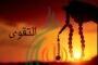 وصية أمير المؤمنين الإمام علي عليه السلام { بتقوى الله }