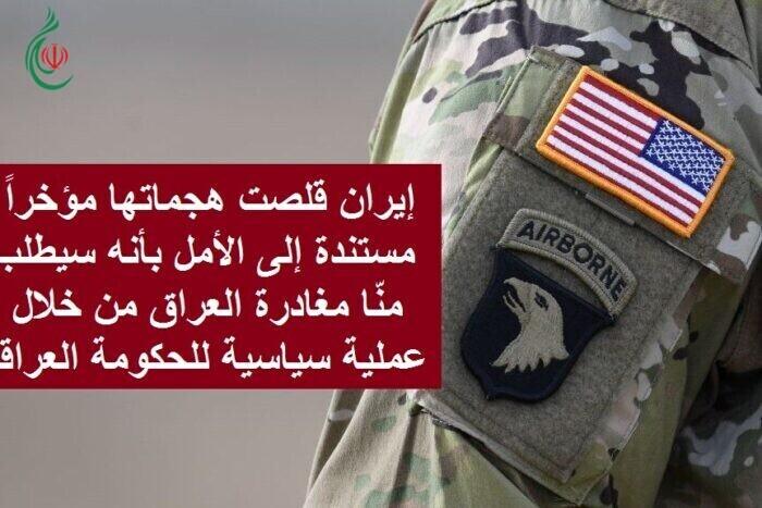 الجنرال كينيث ماكينزي : بغداد تريد استمرار الوجود العسكري الأمريكي لمحاربة داعش