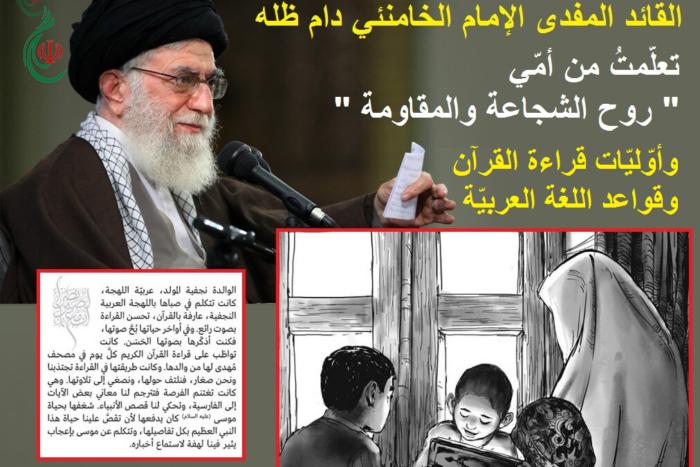 القائد المفدى الإمام الخامنئي دام ظله : تعلّمتُ من أمّي