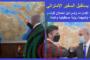 """نتنياهو يستقبل السفير الإماراتي الجديد : آل خاجة """" الإمارات وإسرائيل تحملان قواسم مشتركة ولديهما رؤية مستقبلية واحدة """""""