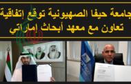جامعة حيفا الصهيونية توقع إتفاقية تعاون مع معهد أبحاث إماراتي