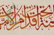 الجنّة تحت أقدام الأمّهات .. بقلم : الشيخ محمود كرنيب