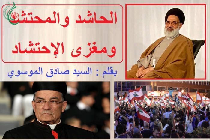 الحاشد والمحتشد ومغزى الإحتشاد .. بقلم : السيد صادق الموسوي