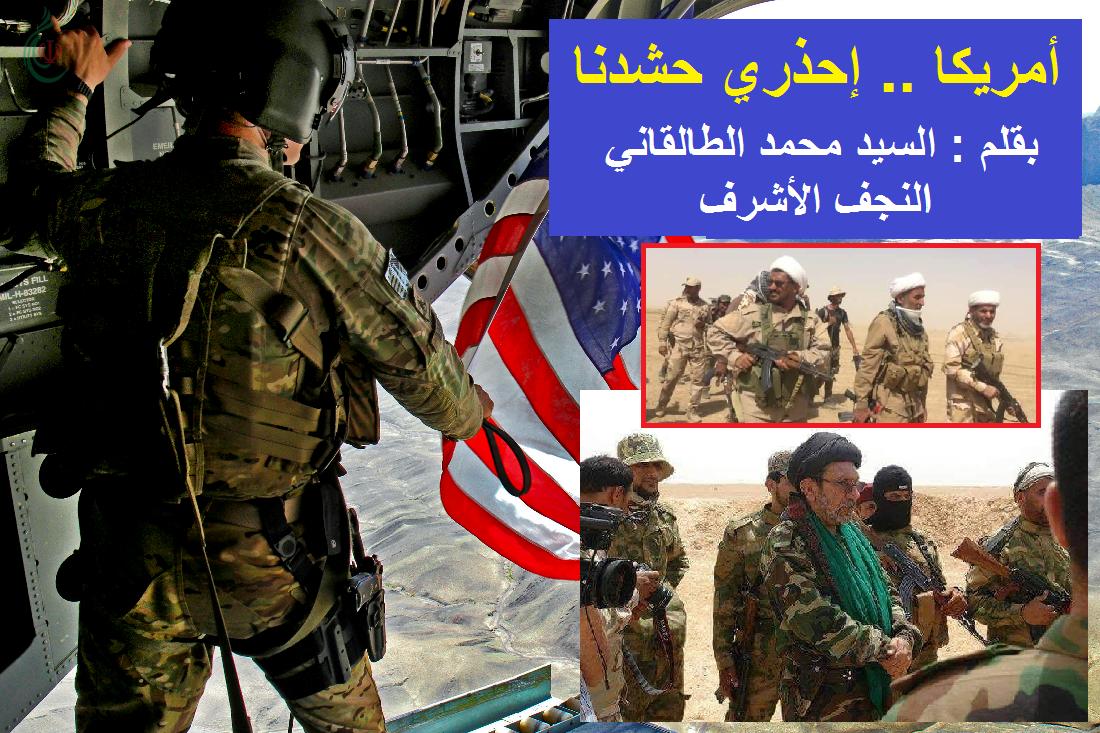 أمريكا .. إحذري حشدنا .. بقلم : السيد محمد الطالقاني