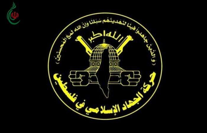الجهاد الإسلامي تستنكر تعيين سفير للإمارات في الأراضي المحتلة .. شهاب
