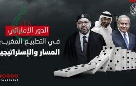 الدور الإماراتي في التطبيع المغربي .. المسار والإستراتيجية