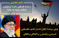 الإمام الخامنئي : يا شباب العرب ويا أبناء فلسطين ، بالقوّة وحدها تستطيعون أن تقفوا بوجه أطماع الصهيونيّة