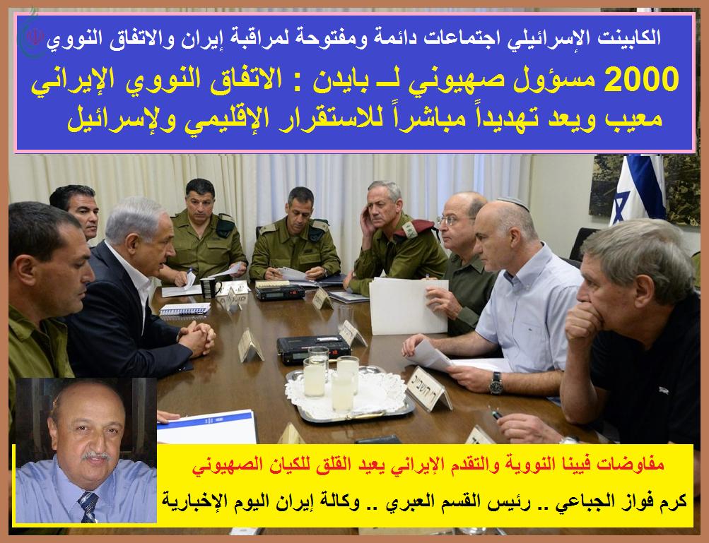 مفاوضات فيينا تُعيد الكابينت الصهيوني لعقد اجتماعات دائمة ومفتوحة لمراقبة