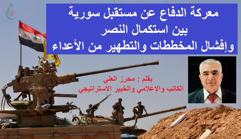 معركة الدفاع عن مستقبل سورية .. بقلم : محرز العلي