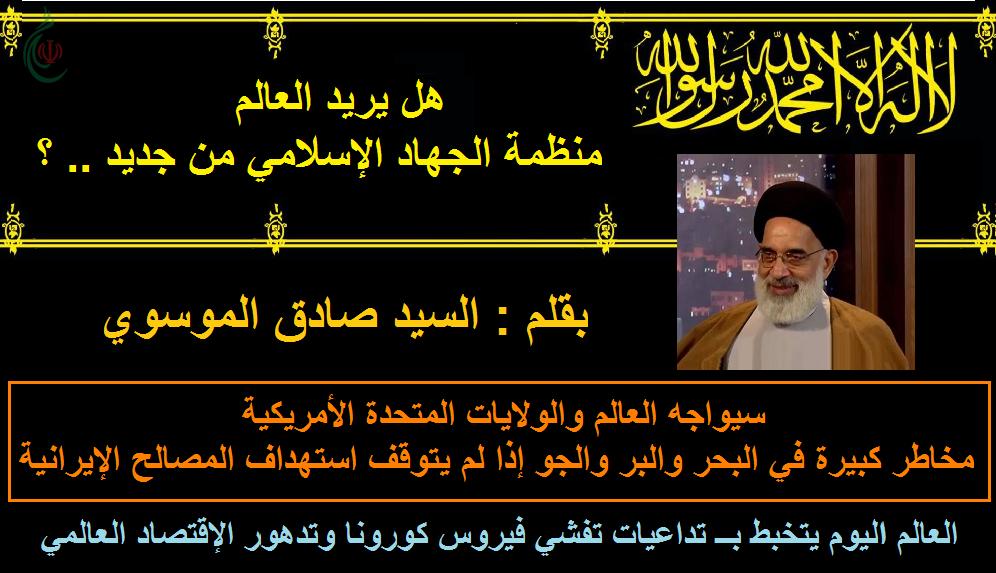 هل يريد العالم منظمة الجهاد الإسلامي من جديد .. ؟ .. بقلم : السيد صادق الموسوي