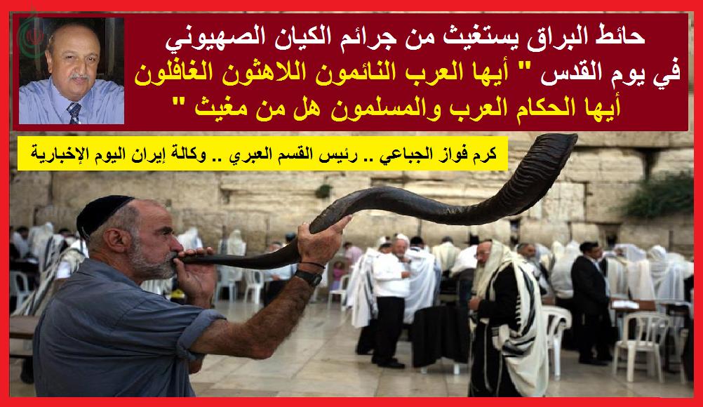 حائط البراق يستغيث من جرائم الكيان الصهيوني في يوم القدس