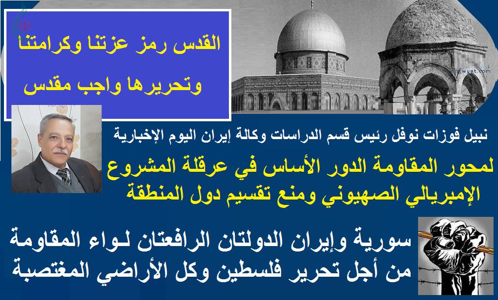 القدس رمز عزتنا وكرامتناوتحريرها واجب مقدس  .. بقلم : نبيل فوزات نوفل