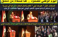 """بمناسبة """" اليوم الوطني للصمود .. هنا صنعاء من دمشق """" محور المقاومة يؤكد الخذلان العربي والصمت العالمي وجرائم العدوان السعودي على الشعب اليمني"""