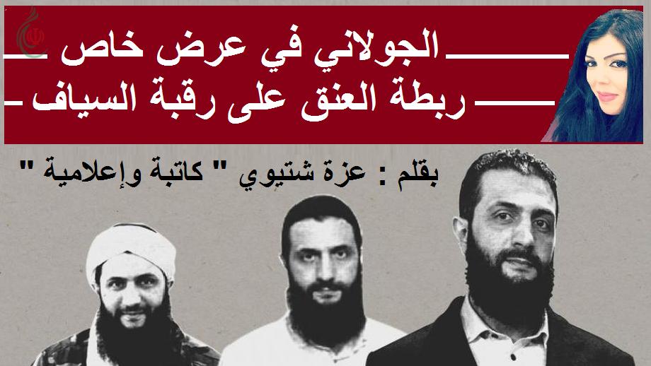 الجولاني في عرض خاص .. ربطة العنق على رقبة السياف .. بقلم : عزة شتيوي